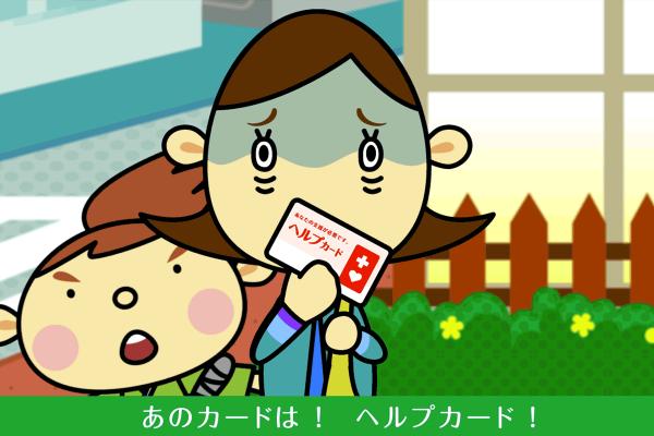 HELP CARD PV